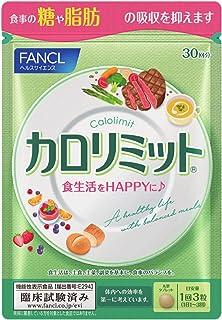 ファンケル (FANCL) (新) カロリミット (約30回分) 90 粒 [機能性表示食品] ご案内手紙付き サプリメント