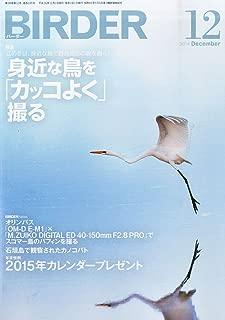 BIRDER (バーダー) 2014年12月号 身近な鳥を「カッコよく」撮る