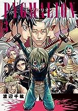 PYGMALION-ピグマリオン- 3 (マッグガーデンコミック Beat'sシリーズ)