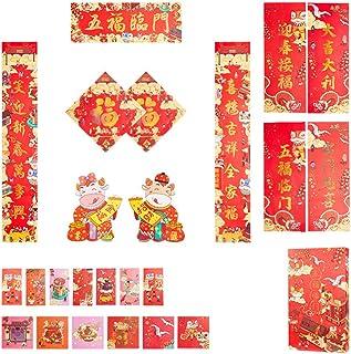 春節春聯 お正月 中国の春祭りの対句 2021年 家飾り 牛年大吉-福字/年画/红包 装飾セット (五福临门)