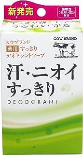 【セット品】カウブランド 薬用すっきりデオドラントソープ 125g (医薬部外品)【×4個】