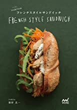 表紙: イトキトのフレンチスタイルサンドイッチ | itokito 勝野真一