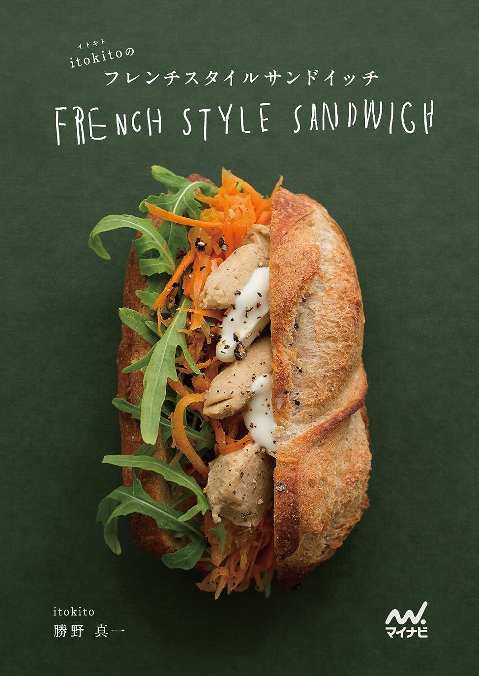 中央値入学する歌手イトキトのフレンチスタイルサンドイッチ