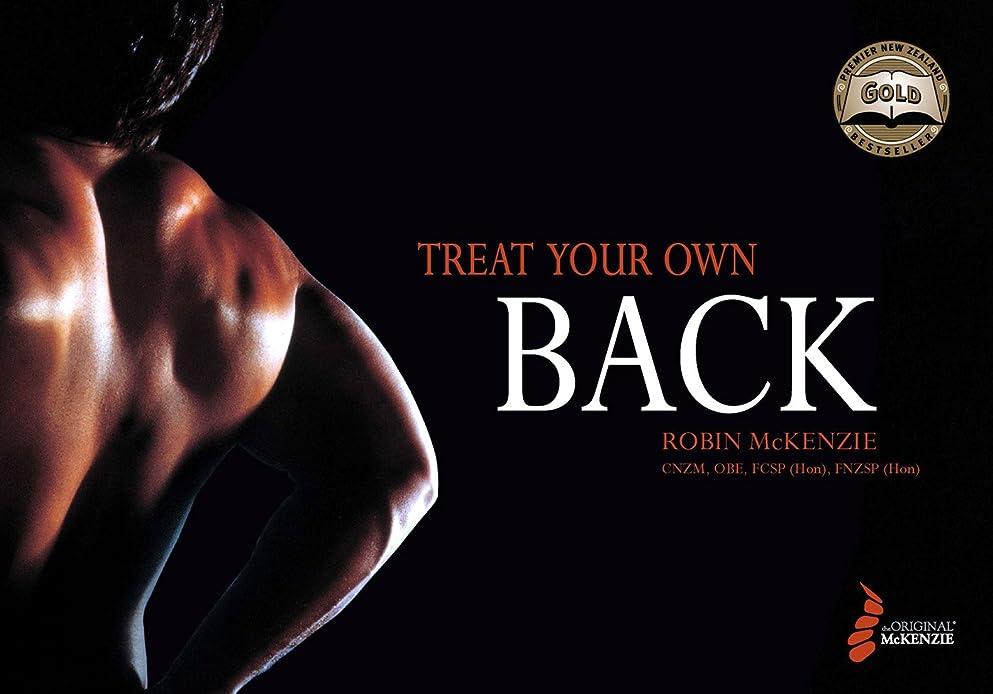 錫陰気捕虜Treat Your Own Back (English Edition)