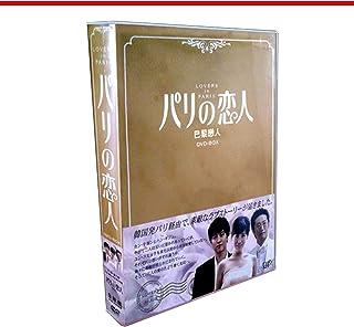 韓国ドラマ パリの恋人/Lover in Paris 完整版DVD TV+特集 9枚組DVD 全20話を収録
