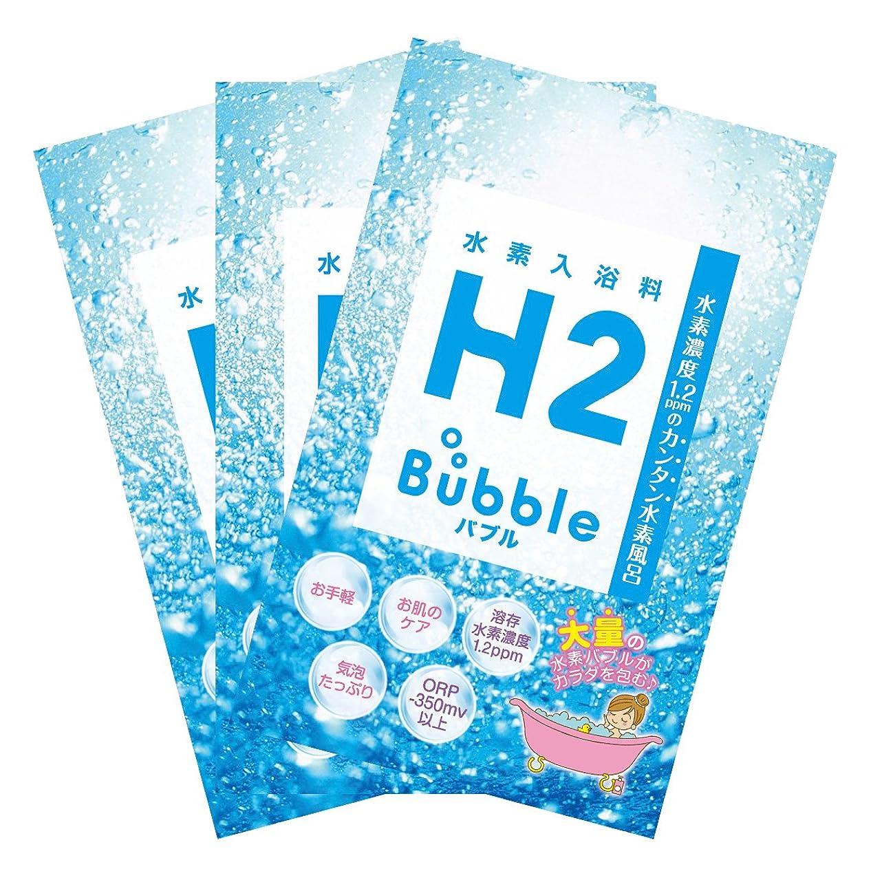 楽しませる踏み台突然H2 Bubble (700g(約30日分)×3セット)