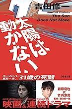 表紙: 太陽は動かない   吉田修一