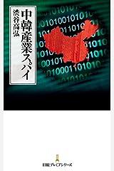 中韓産業スパイ (日本経済新聞出版) Kindle版
