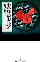表紙: 中韓産業スパイ (日本経済新聞出版) | 渋谷高弘