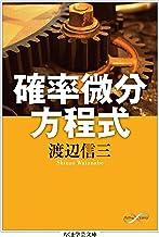表紙: 確率微分方程式 (ちくま学芸文庫)   渡辺信三
