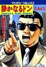 表紙: 静かなるドン84   新田 たつお