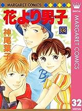 表紙: 花より男子 32 (マーガレットコミックスDIGITAL)   神尾葉子