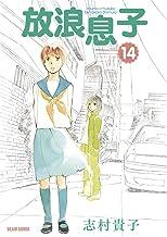 放浪息子14 (ビームコミックス)