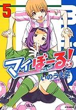 表紙: マイぼーる! 5 (ジェッツコミックス) | いのうえ空