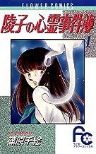 表紙: 陵子の心霊事件簿(1) (フラワーコミックス)   篠原千絵