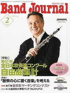 Band Journal (バンド ジャーナル) 2013年 02月号 [雑誌]