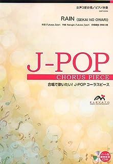EMF3-0034 合唱J-POP 女声3部合唱/ピアノ伴奏 RAIN(SEKAI NO OWARI) (合唱で歌いたい!JーPOPコーラスピース)