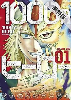 1000円ヒーロー(1)【期間限定 無料お試し版】 (裏少年サンデーコミックス)