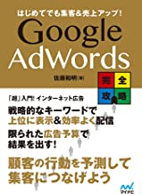 表紙: はじめてでも集客&売上アップ! Google AdWords完全攻略 | 佐藤 和明
