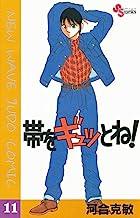 表紙: 帯をギュッとね!(11) (少年サンデーコミックス) | 河合克敏