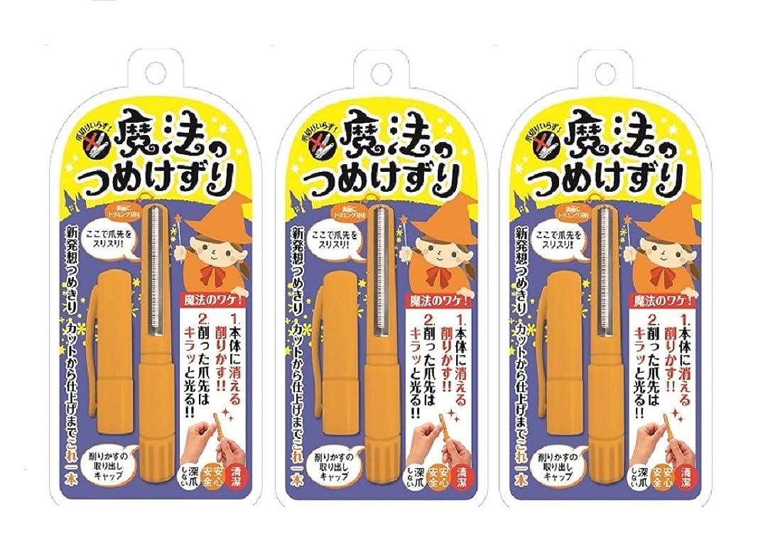 仕事イブニング一般的に言えば松本金型 魔法のつめけずり MM-090 オレンジ 3個セット