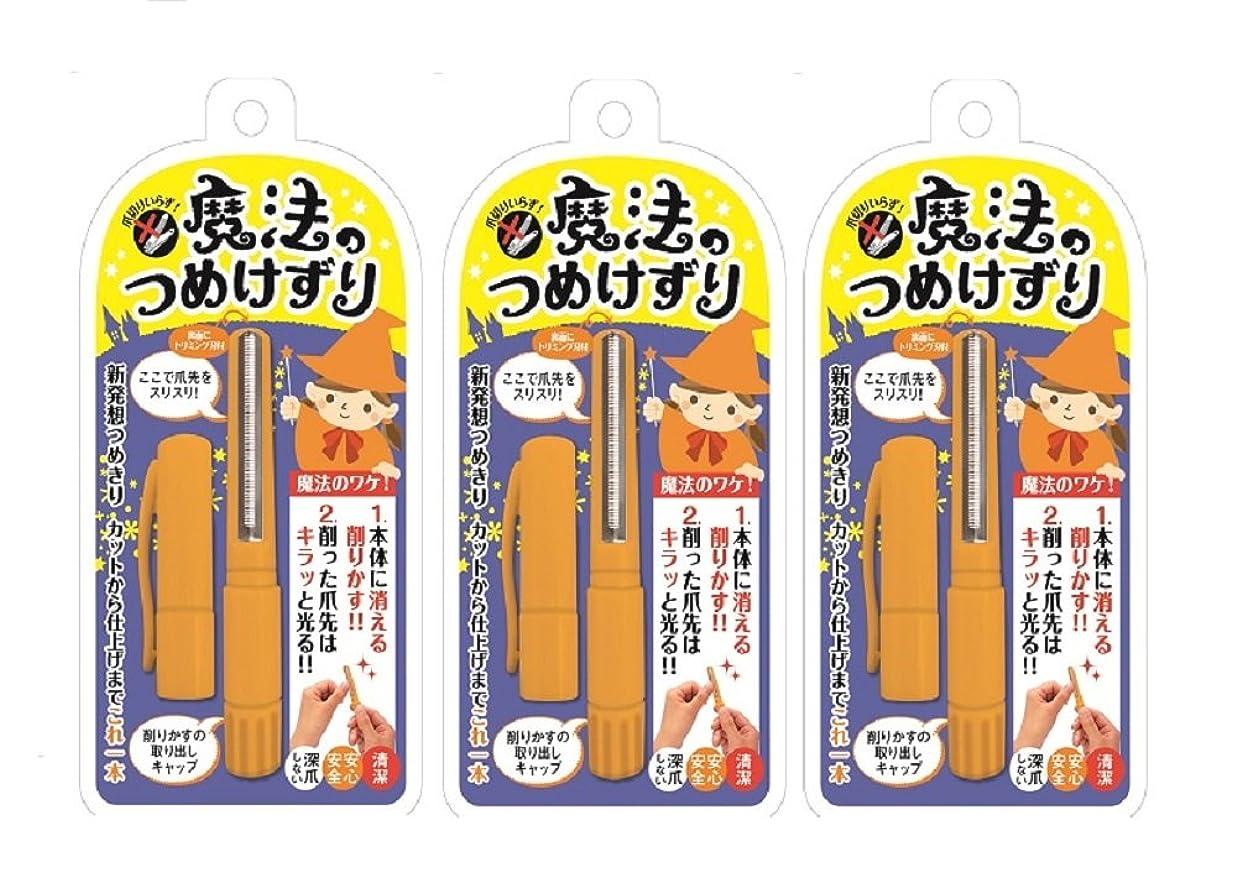 薄汚い広々混乱した松本金型 魔法のつめけずり MM-090 オレンジ 3個セット