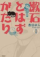 表紙: 漱石とはずがたり 1 (MFコミックス フラッパーシリーズ) | 香日ゆら