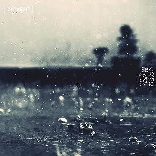 この雨に撃たれて(夕立盤) (特典はつきません)
