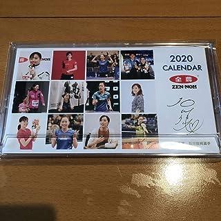 全農 石川佳純 卓上カレンダー 2020
