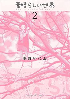 素晴らしい世界(2) (サンデーGXコミックス)