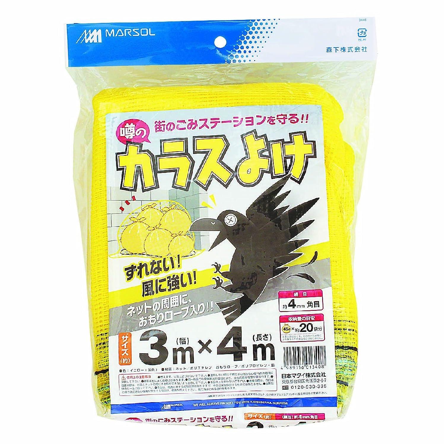ネズミ着服たくさん日本マタイ(MARSOL) カラスよけネット 噂の黄色いカラスよけネット 4mm目 3m×4m HC01340 周囲沿線ロープ入り 黄色