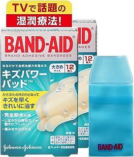 【Amazon.co.jp限定】 BAND-AID(バンドエイド) キズパワーパッド 大きめサイズ 12枚×2個+ケース付