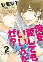 表紙: 俺を愛してもいいんだぜ? (2) (バーズコミックス ルチルコレクション) | 秋葉東子