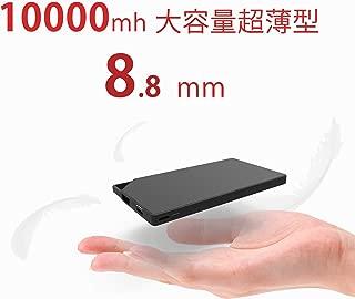 モバイルバッテリー 大容量10000mAh 軽量超薄8.8mm 持ち運び便利 スマホ充電器 iPhone&Android対応 地震/災害/旅行/出張用(黒)【PSE認証済】