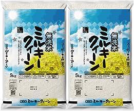 【令和元年産】 無洗米 福井県産ミルキークイーン 10kg (5kg×2袋) 【ハーベストシーズン】 【精米】 【HARVEST SEASON】