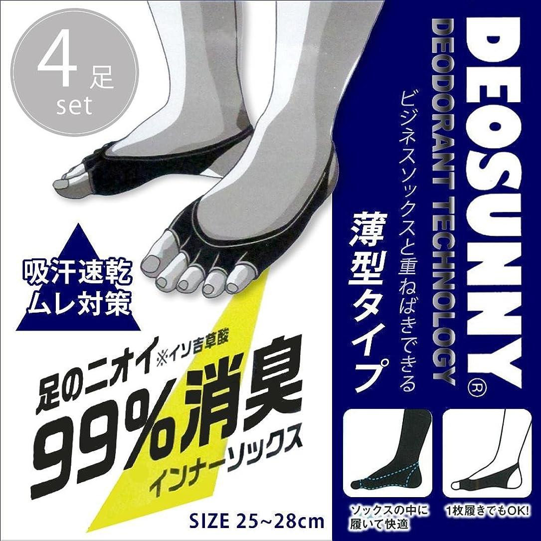 一致天の暖かさDEOSUNNY デオサニー 高機能消臭 抗菌防臭×吸汗速乾 インナーソックス メンズ ブラック ×4足セット