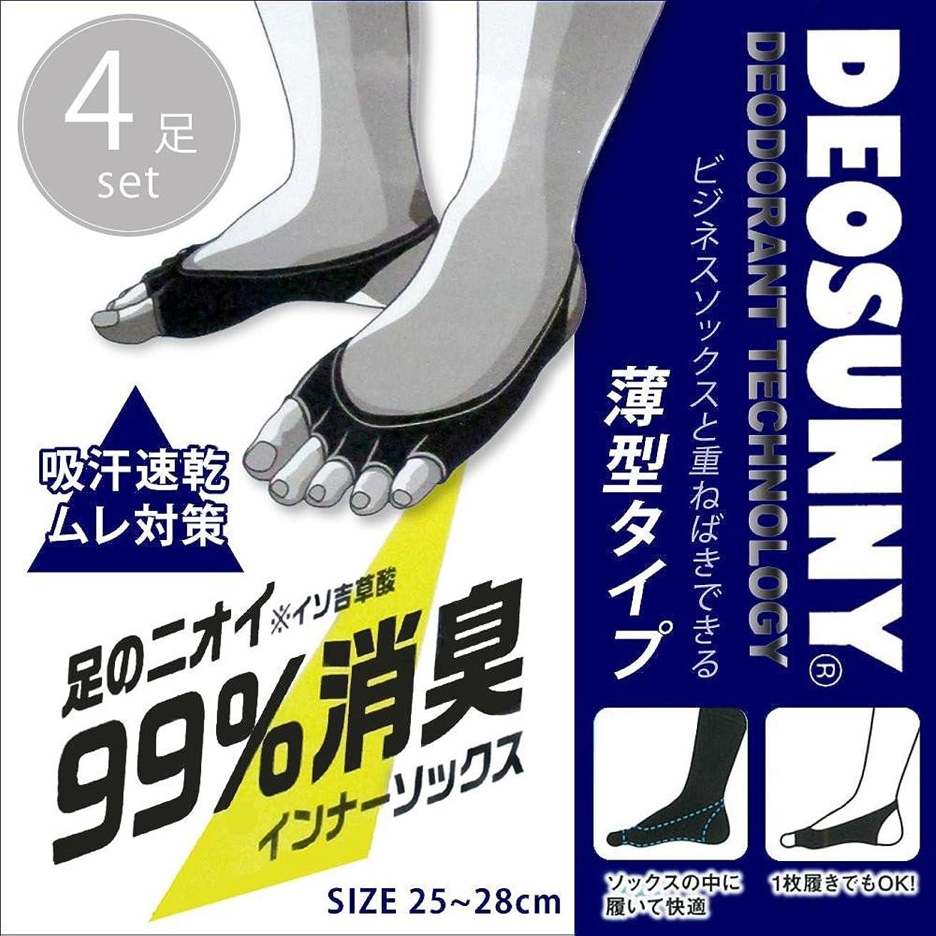 失業うまれた動力学DEOSUNNY デオサニー 高機能消臭 抗菌防臭×吸汗速乾 インナーソックス メンズ ブラック ×4足セット