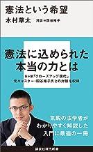 表紙: 憲法という希望 (講談社現代新書)   国谷裕子