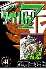 ワイルド7 (41) Kindle版