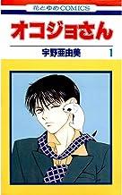 表紙: オコジョさん 1 (花とゆめコミックス)   宇野亜由美