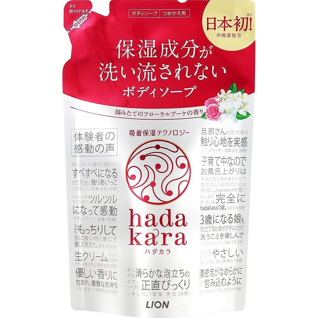 トリッキー終了しました場合hadakara(ハダカラ) ボディソープ フローラルブーケの香り 詰め替え 360ml