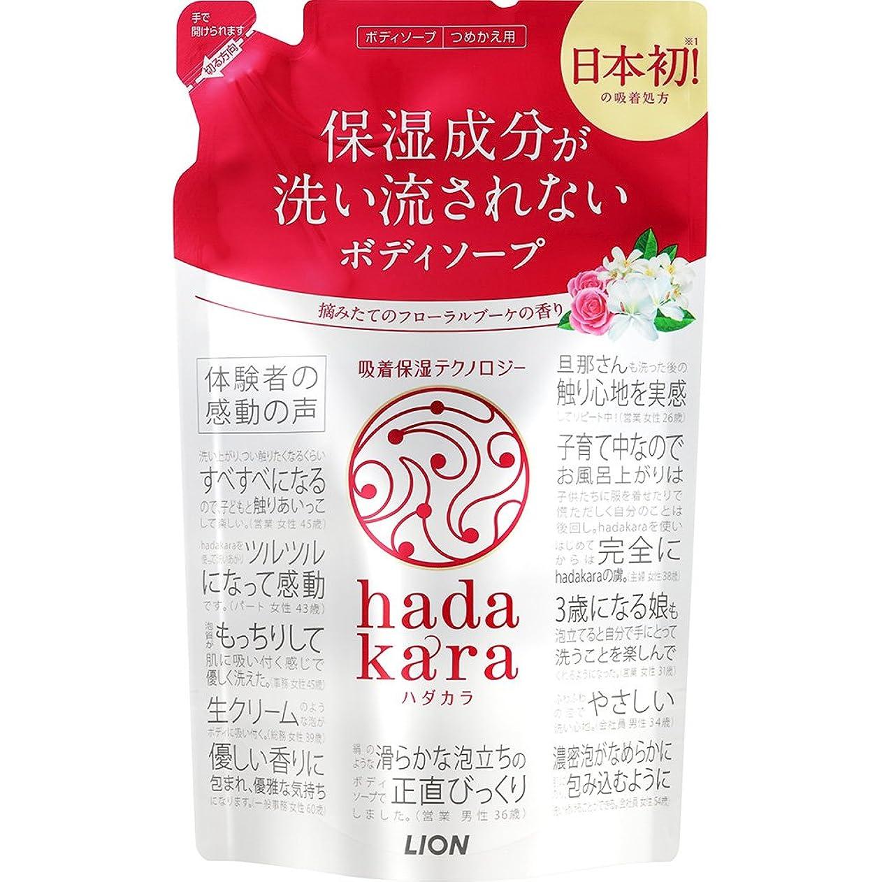 喜ぶスクランブル賛辞hadakara(ハダカラ) ボディソープ フローラルブーケの香り 詰め替え 360ml