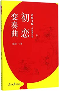 Rhythm of the First Love (Chinese Edition)