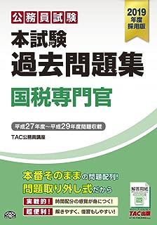 本試験過去問題集 国税専門官 2019年度採用 (公務員試験)