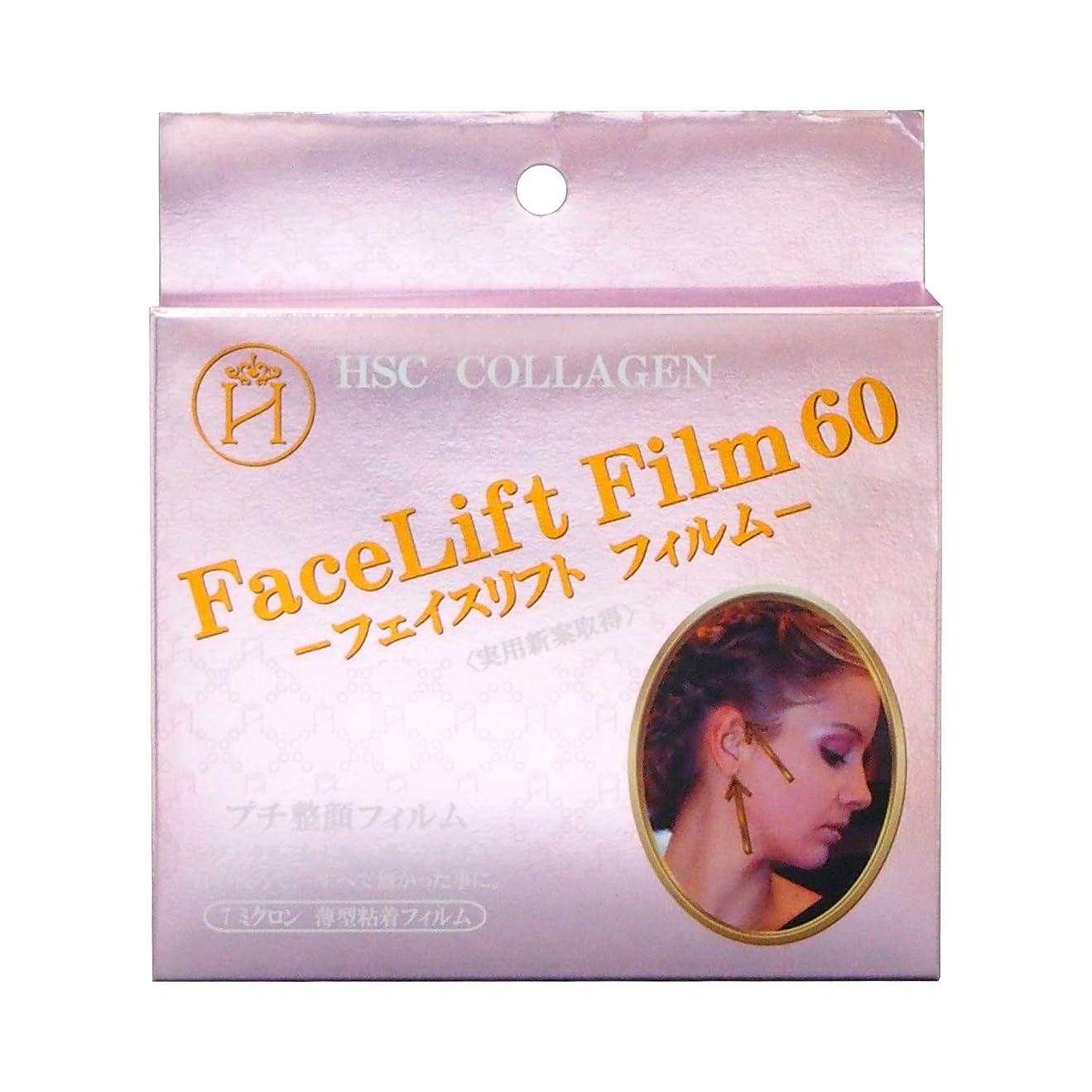 分子クラブバンドフェイスリフトフィルム60 たるみ テープ 引き上げ 透明 目立たない フェイスライン