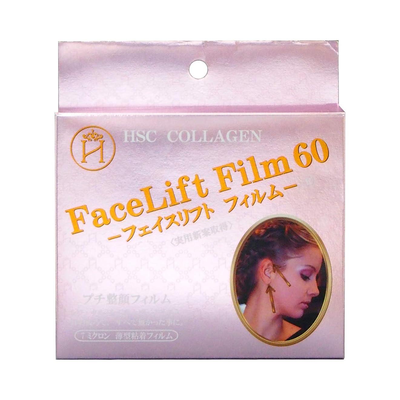 シソーラス尊厳吹きさらしフェイスリフトフィルム60 たるみ テープ 引き上げ 透明 目立たない フェイスライン