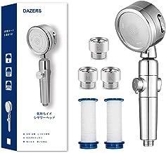 Dazers 【2019令和最新版 】 シャワーヘッド 節水 塩素除去 増圧節水 3段階モードシャワー 水量調整機能 ストップ機能 360°角度回転 極細水流 水漏れ防止 アダプター付属 国際汎用基準G1/2 (シルバー) 日本語説明書