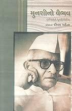 Munshino Vaibhav (Gujarati Edition)