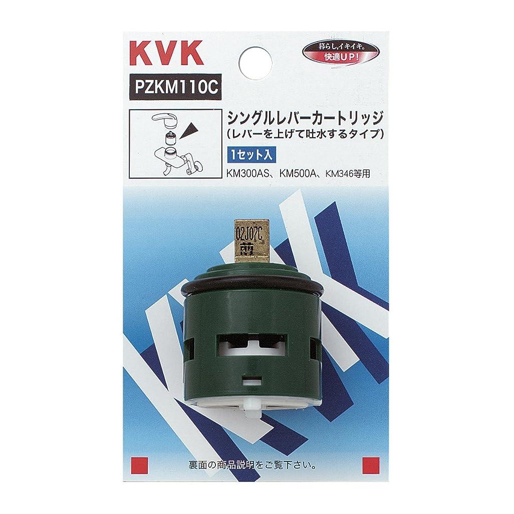 怪物貫通する永続KVK シングルレバーカートリッジ(上げ吐水用) PZKM110C