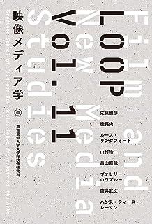LOOP映像メディア学 東京藝術大学映像研究科紀要〈Vol. 11〉